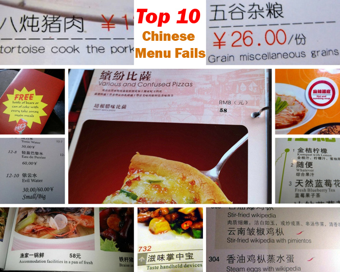 Top 10 Chinese Menu Fails