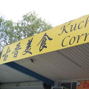 Kuching Corner