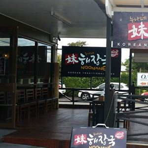 Noonane Korean Food