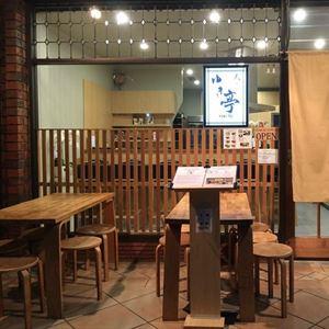 Yuki Tei Tempura Bar