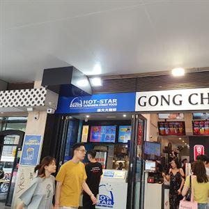 Gong Cha Chinatown
