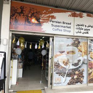 Tehran Bakery