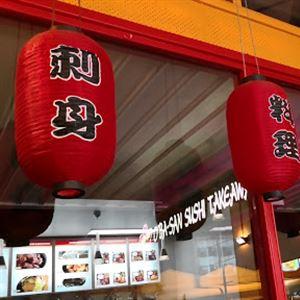O'Ba-San Sushi Bar
