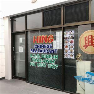 Hing Chinese Restaurant