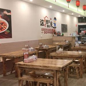 Xiangwei Restaurant